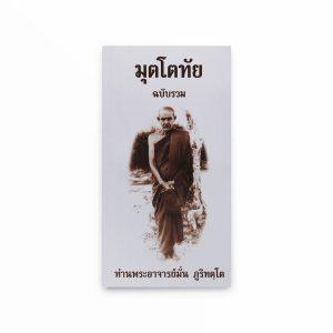 Muttothai