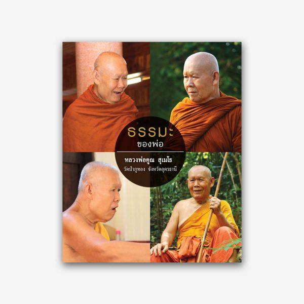 Dhamma-Khong-Pho