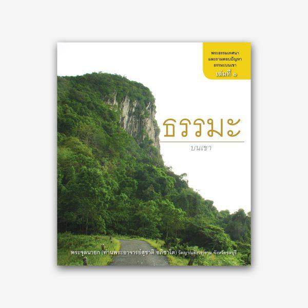 Dhamma-on-Mountain-Vol-1