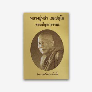 LuangpooLah-Tob-Panha