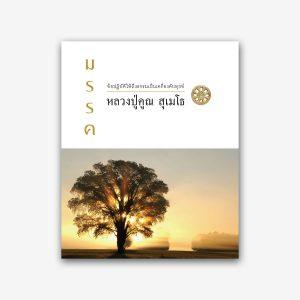 Makk-Haitung-Dhamma
