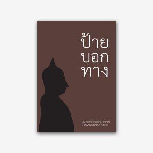 Pai-Pok-Thang