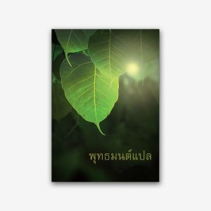 Suad-Mon-Thai